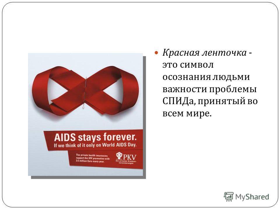 Красная ленточка - это символ осознания людьми важности проблемы СПИДа, принятый во всем мире.