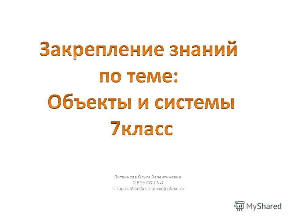 Литвинова Ольга Валентиновна МБОУ СОШ2 г.Поронайск Сахалинской области