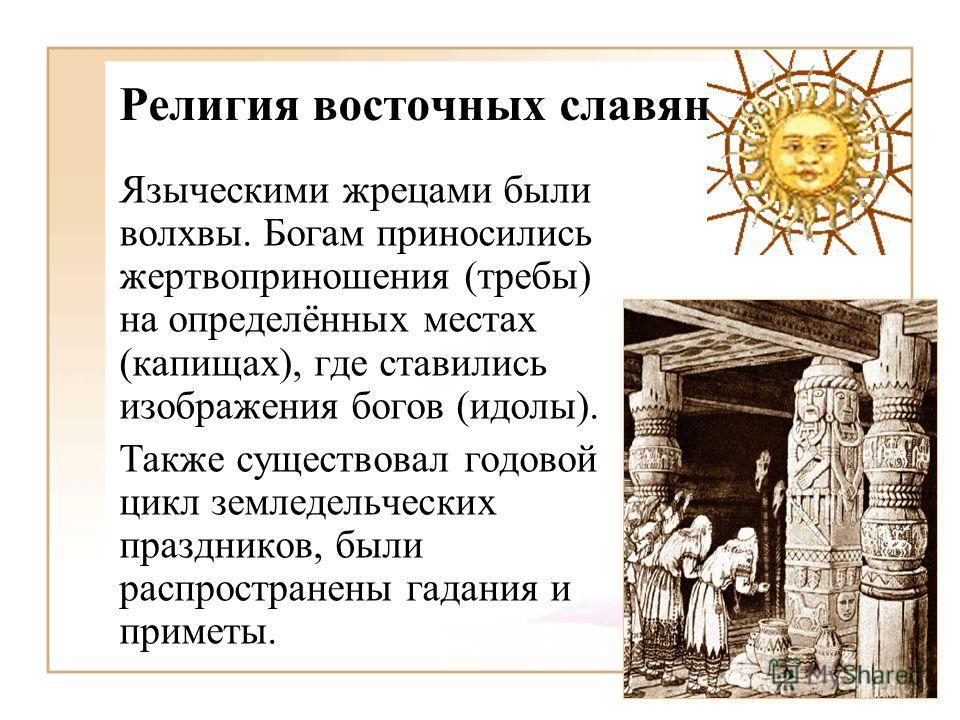 Сварог Стрибог Даждьбог Велес Перун Макошь Ярила