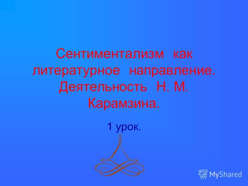 Сентиментализм как литературное направление. Деятельность Н. М. Карамзина. 1 урок.