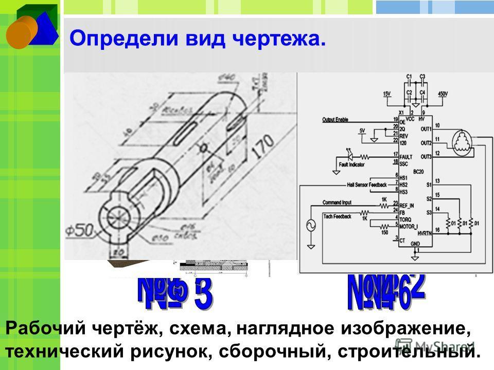 Определи вид чертежа. Рабочий чертёж, схема, наглядное изображение, технический рисунок, сборочный, строительный.
