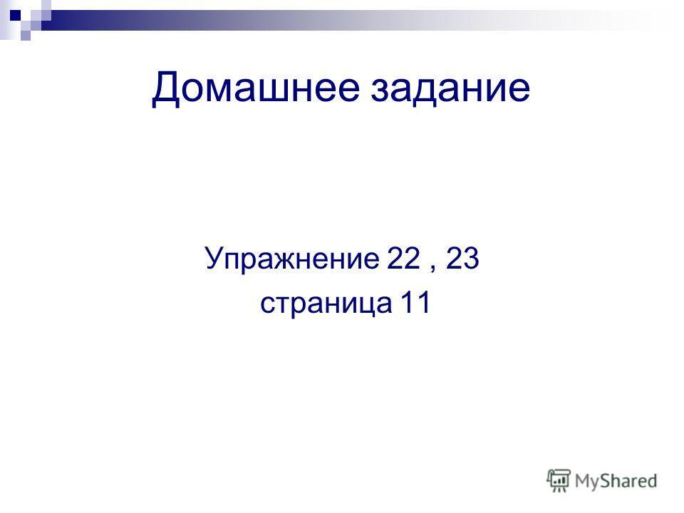 Домашнее задание Упражнение 22, 23 страница 11