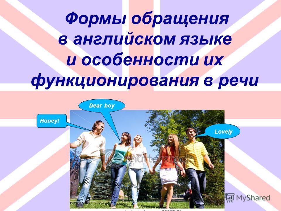 Формы обращения в английском языке и особенности их функционирования в речи Honey! Lovely Dear boy