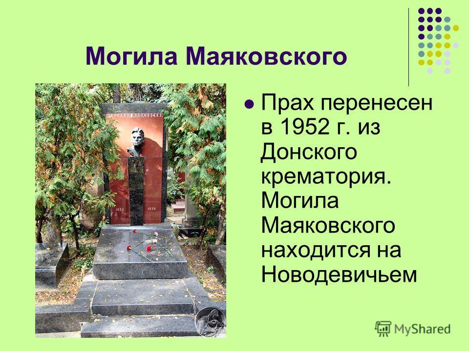 Могила Маяковского Прах перенесен в 1952 г. из Донского крематория. Могила Маяковского находится на Новодевичьем