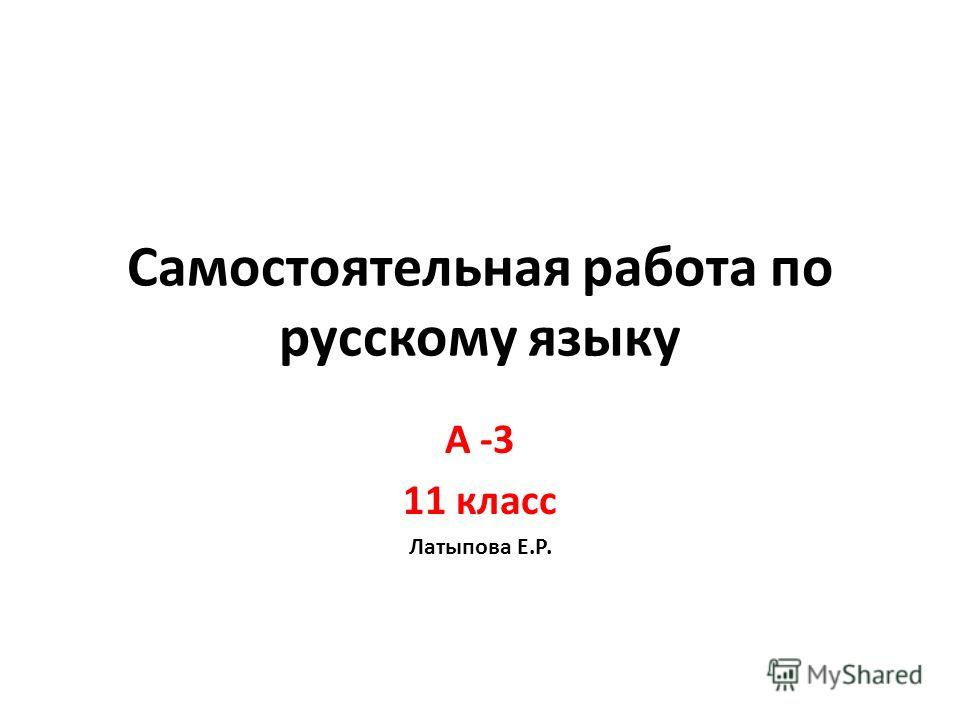 Самостоятельная работа по русскому языку А -3 11 класс Латыпова Е.Р.