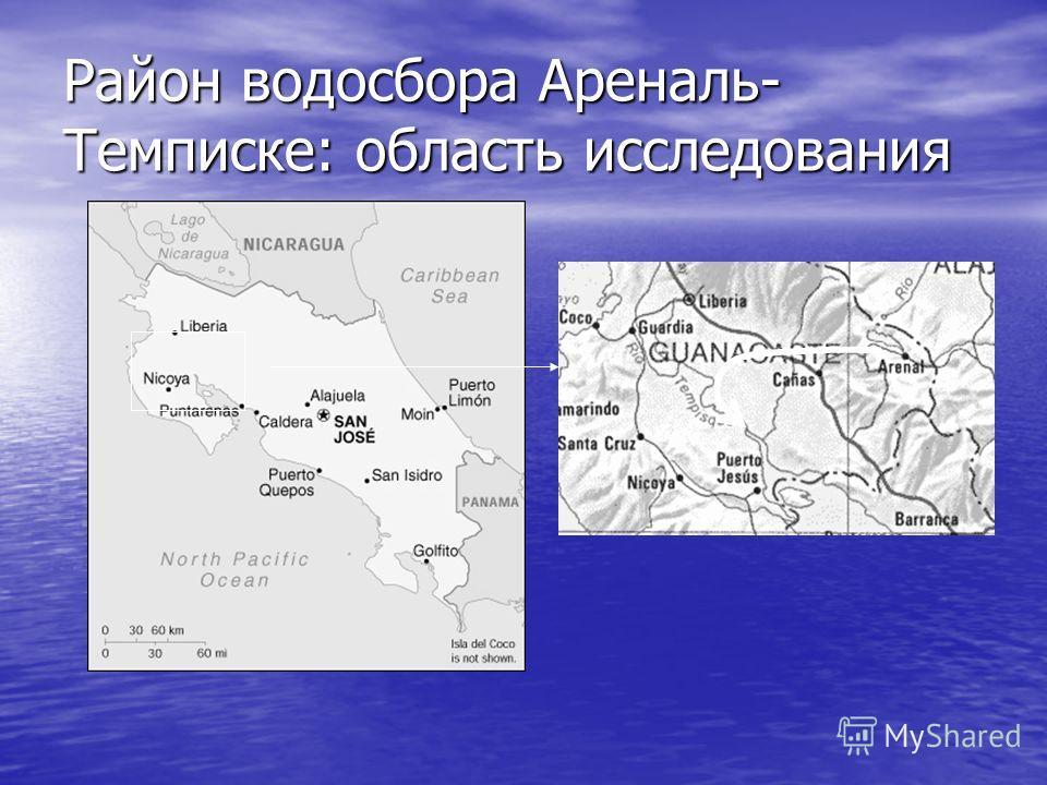 Район водосбора Ареналь- Темписке: область исследования