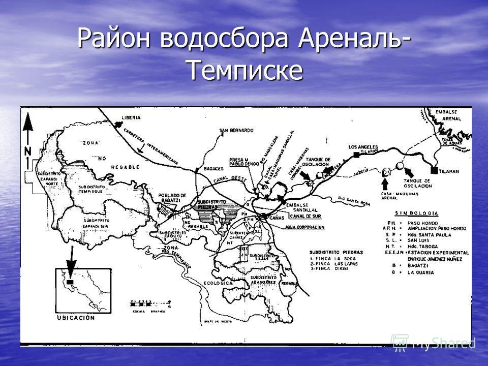 Район водосбора Ареналь- Темписке