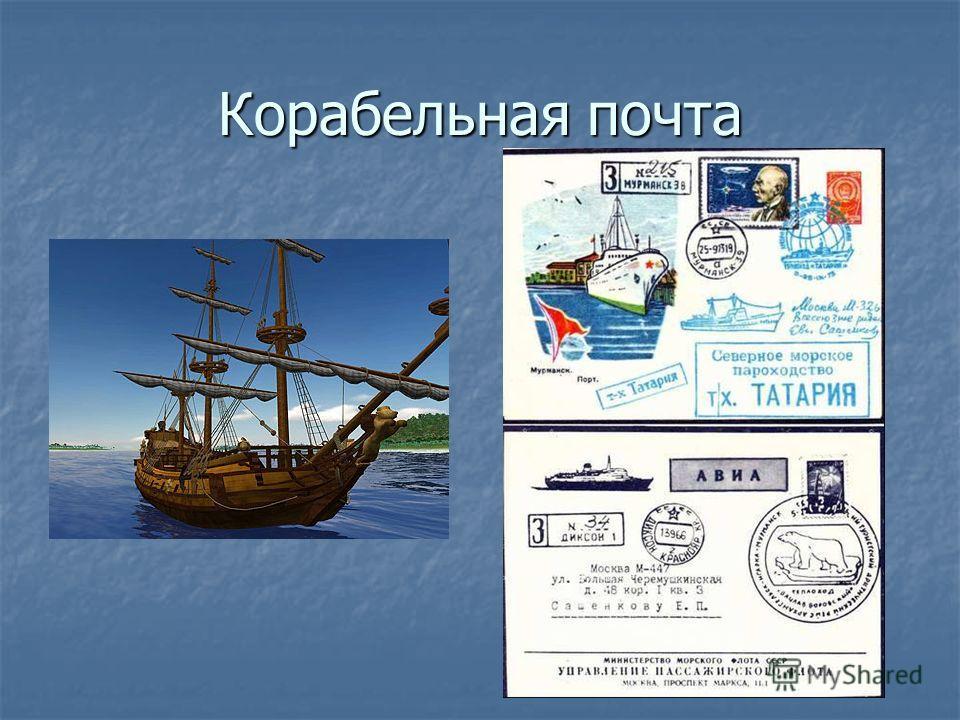 Корабельная почта