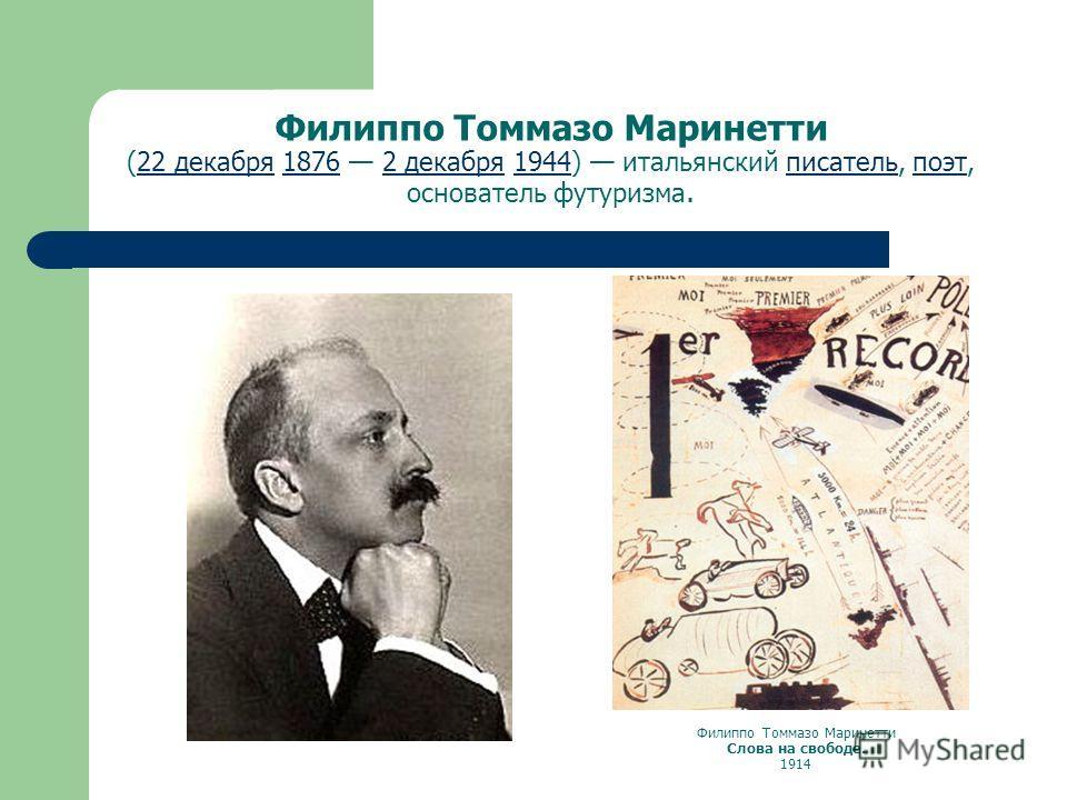 Филиппо Томмазо Маринетти (22 декабря 1876 2 декабря 1944) итальянский писатель, поэт, основатель футуризма.22 декабря18762 декабря1944писательпоэт Филиппо Томмазо Маринетти Слова на свободе. 1914
