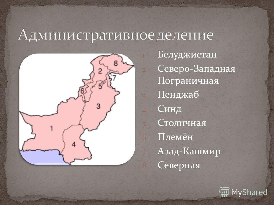 1 Белуджистан 2 Северо-Западная Пограничная 3 Пенджаб 4 Синд 5 Столичная 6 Племён 7 Азад-Кашмир 8 Северная