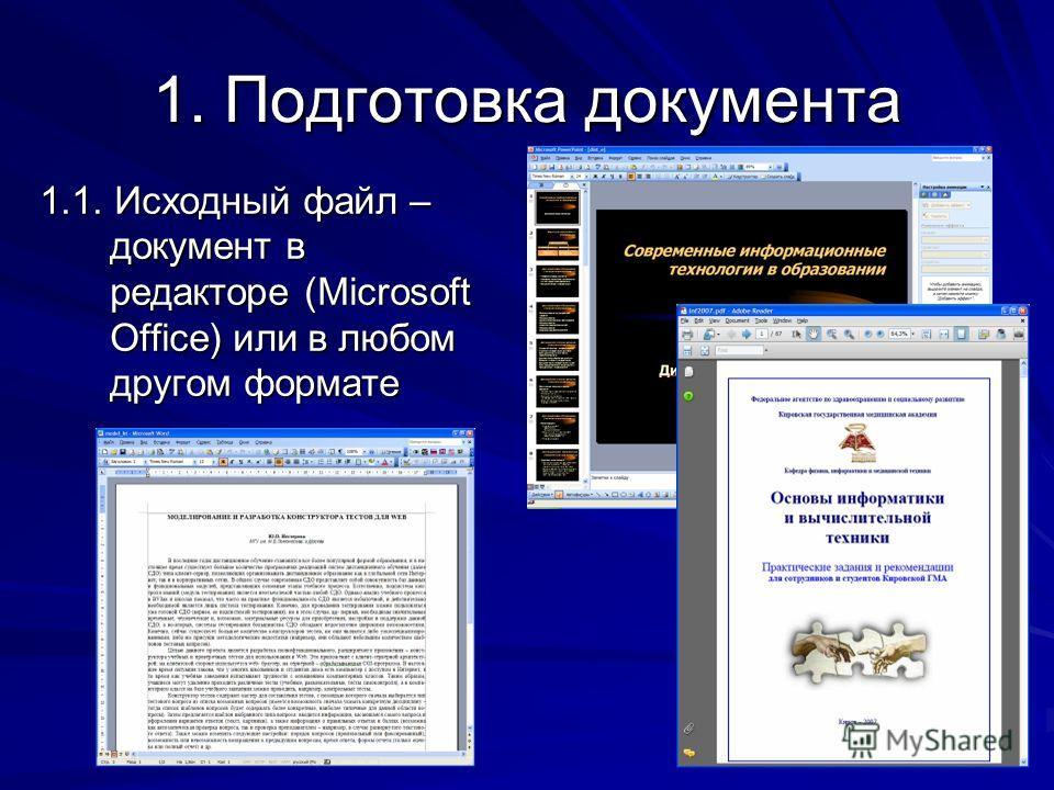 1. Подготовка документа 1.1. Исходный файл – документ в редакторе (Microsoft Office) или в любом другом формате
