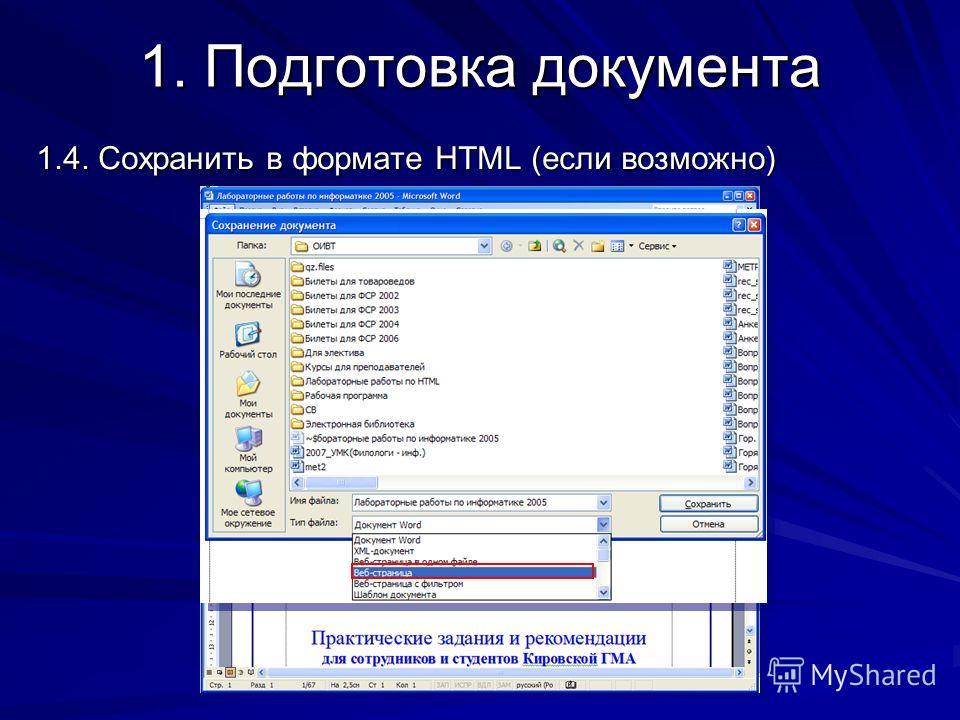 1. Подготовка документа 1.4. Сохранить в формате HTML (если возможно)