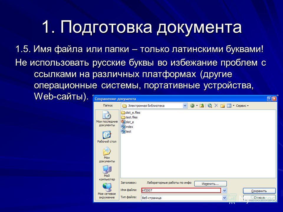 1. Подготовка документа 1.5. Имя файла или папки – только латинскими буквами! Не использовать русские буквы во избежание проблем с ссылками на различных платформах (другие операционные системы, портативные устройства, Web-сайты).