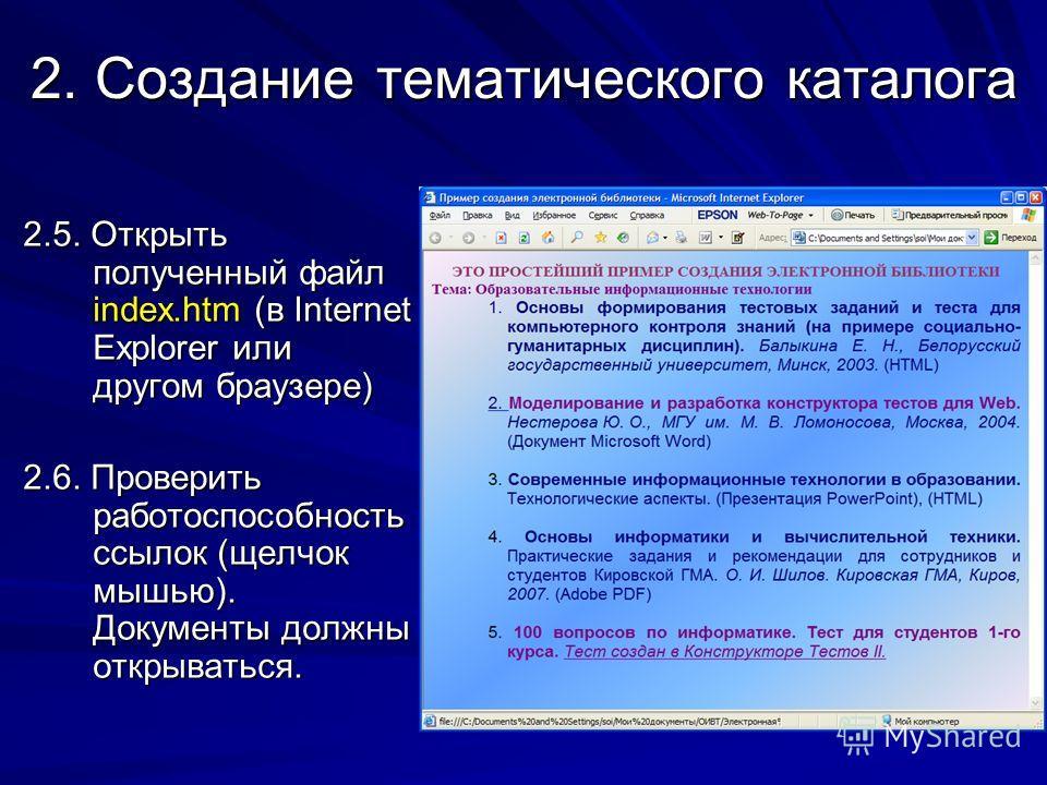 2. Создание тематического каталога 2.5. Открыть полученный файл index.htm (в Internet Explorer или другом браузере) 2.6. Проверить работоспособность ссылок (щелчок мышью). Документы должны открываться.