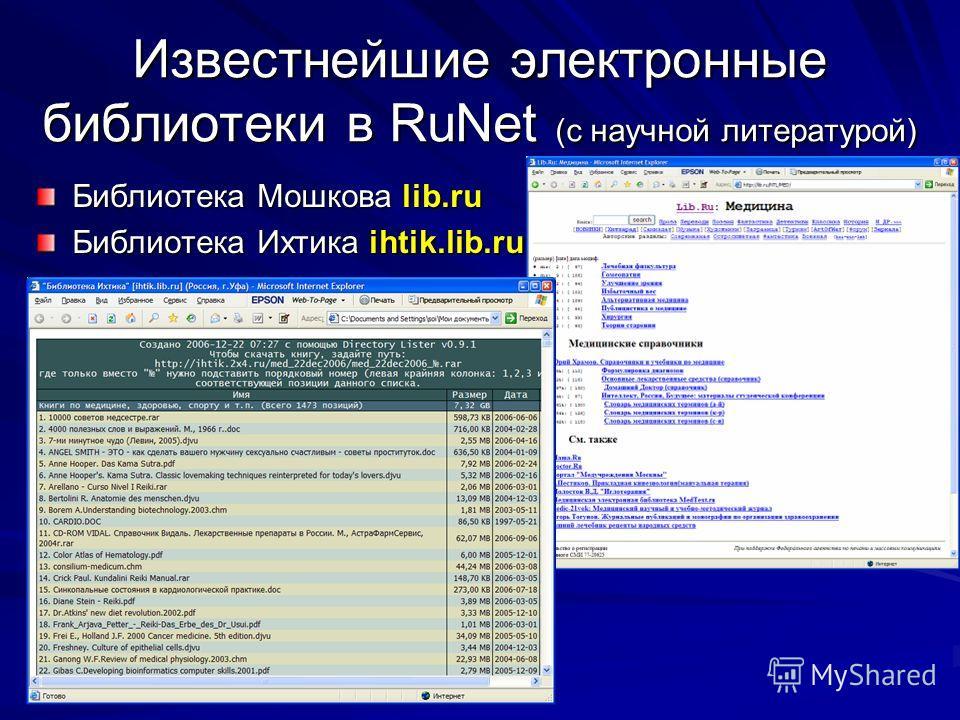 Известнейшие электронные библиотеки в RuNet (с научной литературой) Библиотека Мошкова lib.ru Библиотека Ихтика ihtik.lib.ru