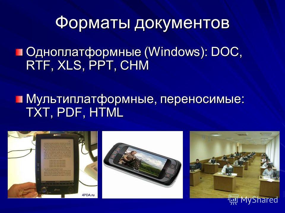 Форматы документов Одноплатформные (Windows): DOC, RTF, XLS, PPT, CHM Мультиплатформные, переносимые: TXT, PDF, HTML