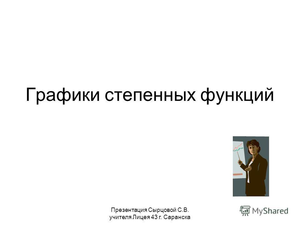 Презентация Сырцовой С.В. учителя Лицея 43 г. Саранска Графики степенных функций
