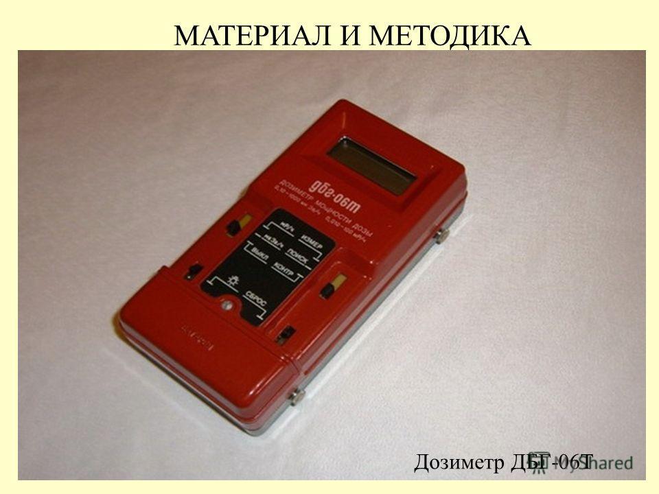 МАТЕРИАЛ И МЕТОДИКА Схема района исследования Измерение радиации Измерение концентра- ции тяжелых металлов в почве Измерение концентра- ции тяжелых металлов в воде Радиометр СРП-68-01 Дозиметр ДБГ-06Т