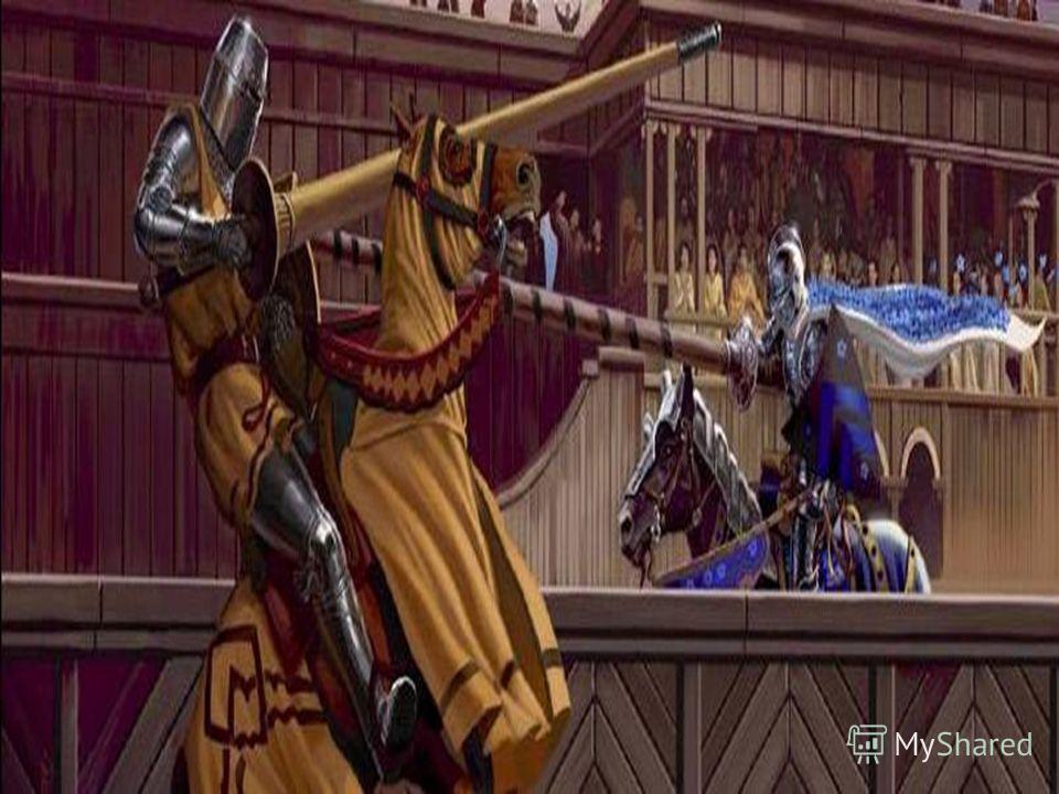 Главное занятие рыцаря – война. В мирное время рыцари охотились и участвовали в турнирах. Турнир – это боевое соревнование рыцарей.