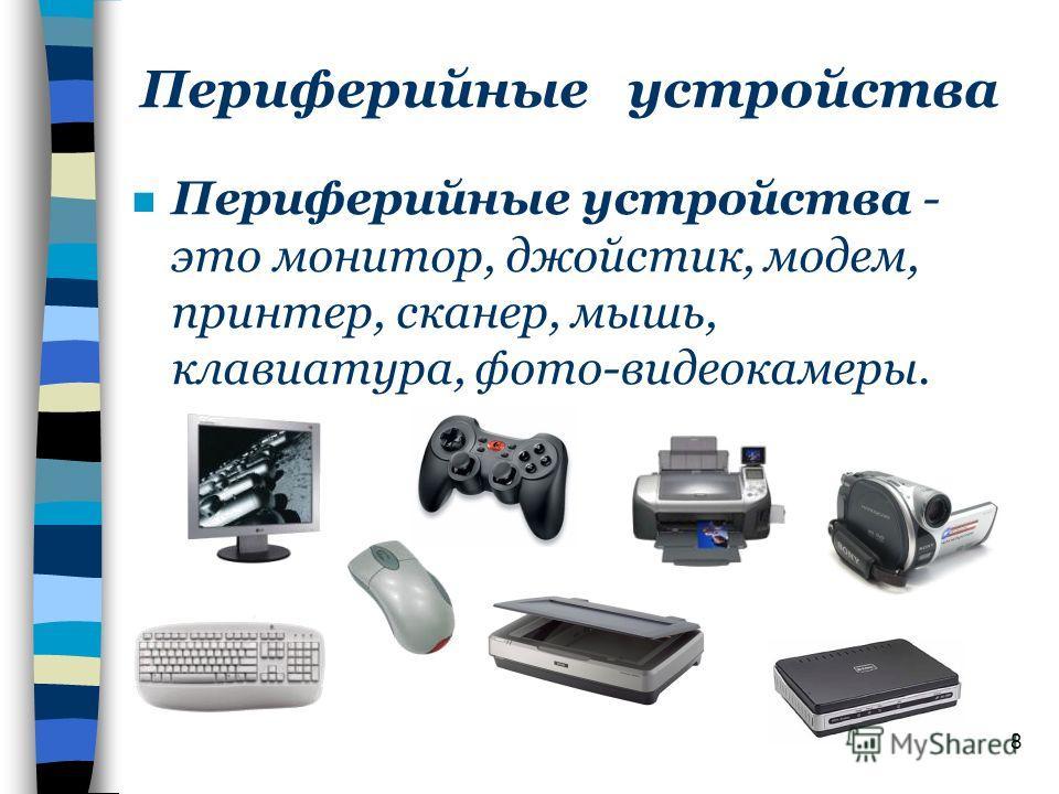 Периферийные устройства n Периферийные устройства - это монитор, джойстик, модем, принтер, сканер, мышь, клавиатура, фото-видеокамеры. 8