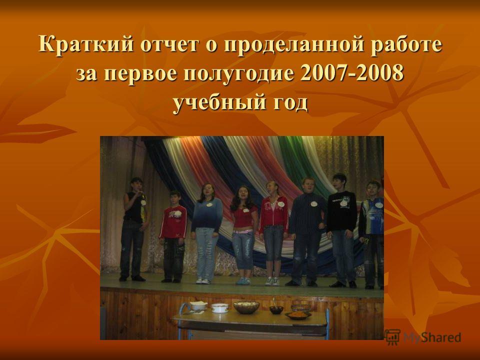Краткий отчет о проделанной работе за первое полугодие 2007-2008 учебный год