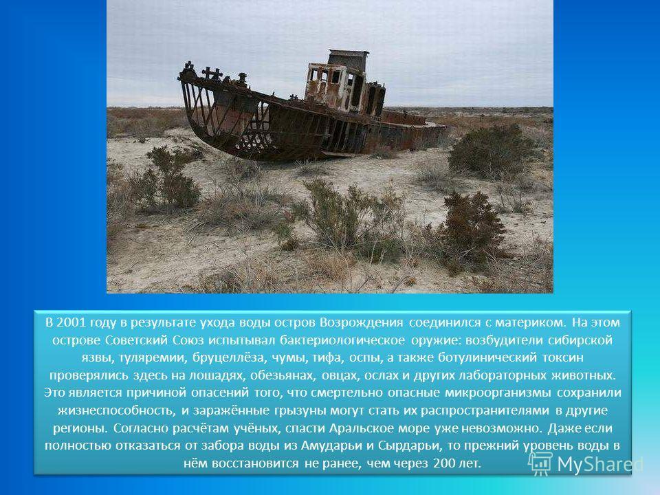 В 2001 году в результате ухода воды остров Возрождения соединился с материком. На этом острове Советский Союз испытывал бактериологическое оружие: возбудители сибирской язвы, туляремии, бруцеллёза, чумы, тифа, оспы, а также ботулинический токсин пров