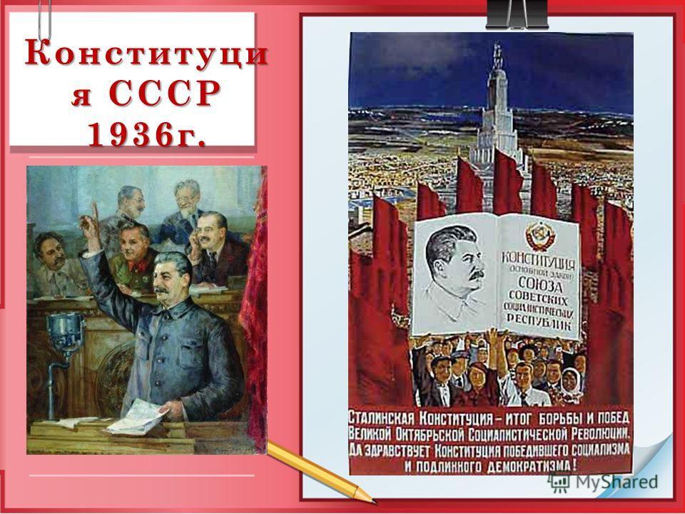 Конституци я СССР 1936г.
