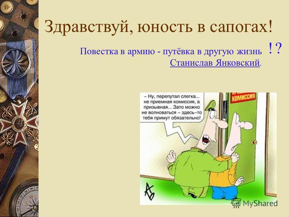 Здравствуй, юность в сапогах! Повестка в армию - путёвка в другую жизнь Станислав Янковский. ?!