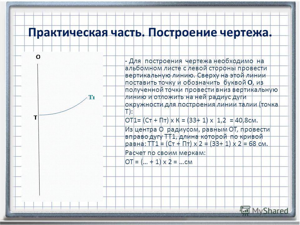 Практическая часть. Построение чертежа. - Для построения чертежа необходимо на альбомном листе с левой стороны провести вертикальную линию. Сверху на этой линии поставить точку и обозначить буквой О, из полученной точки провести вниз вертикальную лин