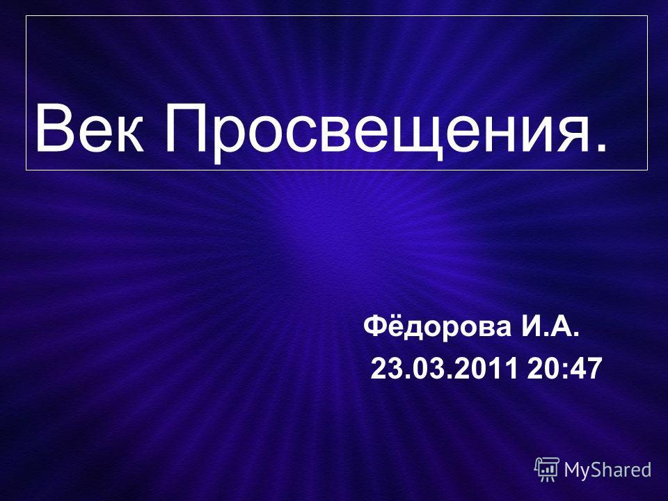 Век Просвещения. Фёдорова И.А. 23.03.2011 20:47