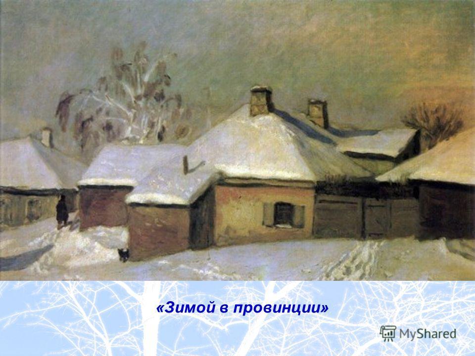 «Зимой в провинции»