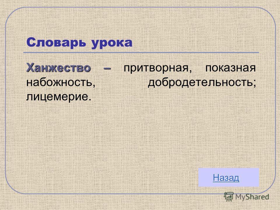 Словарь урока Ханжество – Ханжество – притворная, показная набожность, добродетельность; лицемерие. Назад