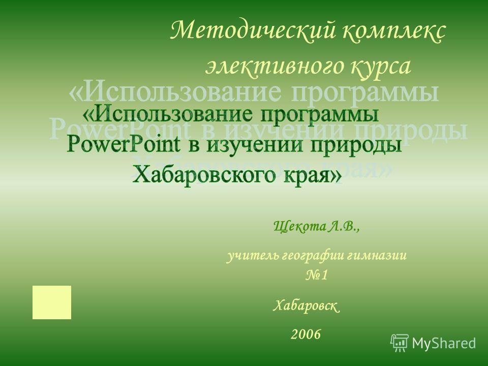 Методический комплекс элективного курса Щекота Л.В., учитель географии гимназии 1 Хабаровск 2006