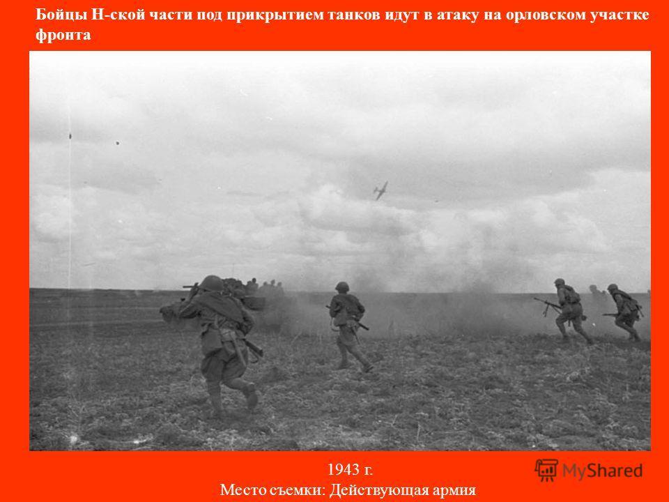 Бойцы Н-ской части под прикрытием танков идут в атаку на орловском участке фронта 1943 г. Место съемки: Действующая армия
