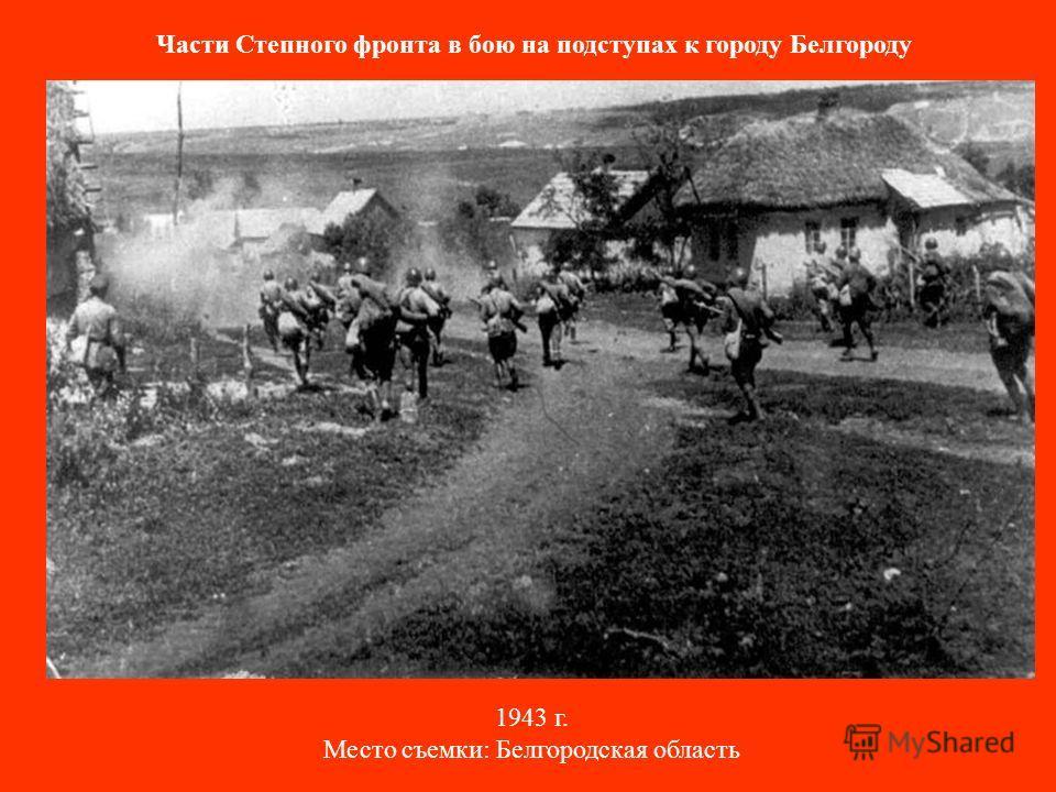 Части Степного фронта в бою на подступах к городу Белгороду 1943 г. Место съемки: Белгородская область