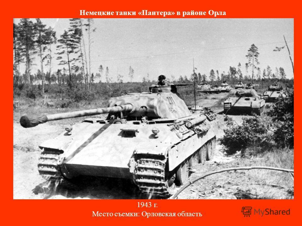 Немецкие танки «Пантера» в районе Орла 1943 г. Место съемки: Орловская область