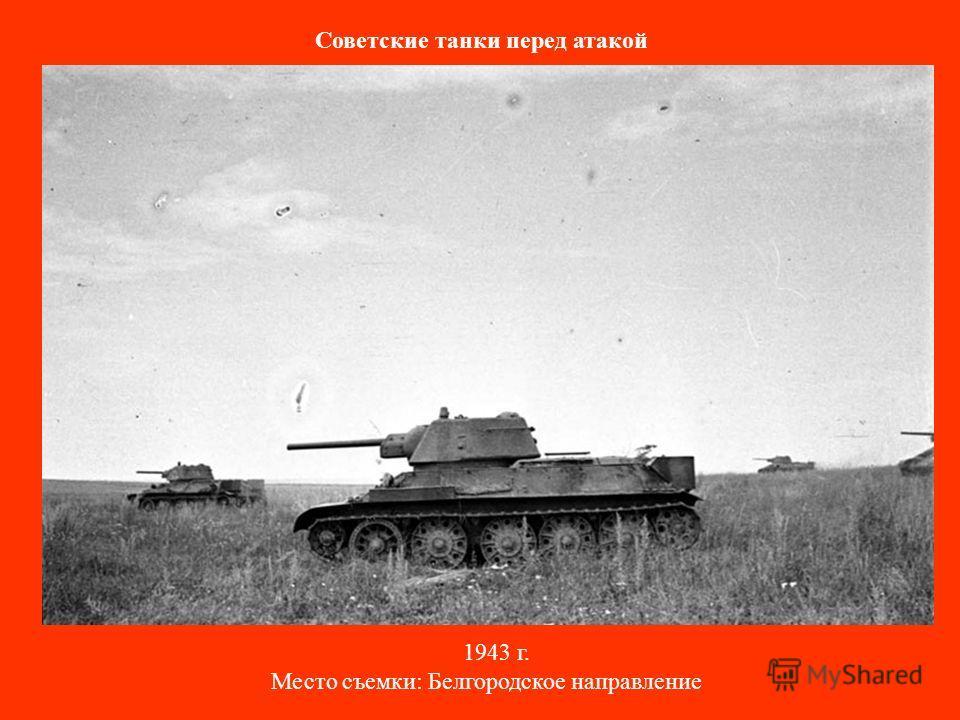 Советские танки перед атакой 1943 г. Место съемки: Белгородское направление