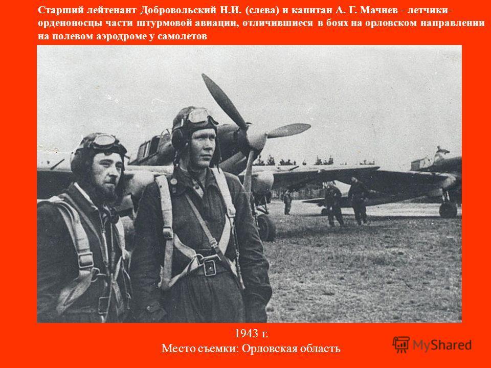 Старший лейтенант Добровольский Н.И. (слева) и капитан А. Г. Мачнев - летчики- орденоносцы части штурмовой авиации, отличившиеся в боях на орловском направлении на полевом аэродроме у самолетов 1943 г. Место съемки: Орловская область