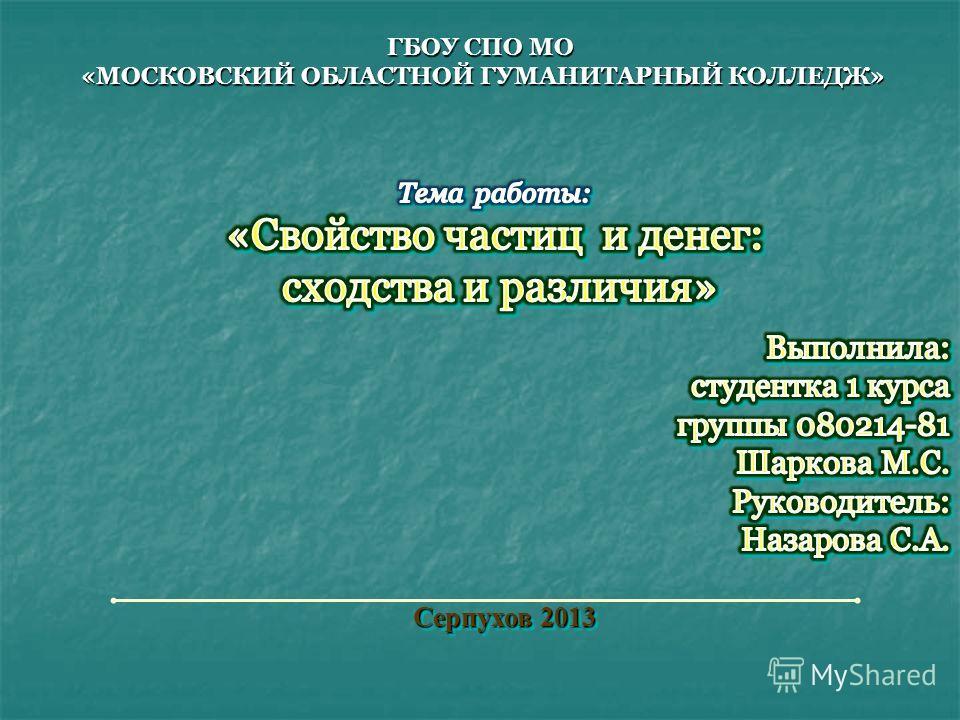 Серпухов 2013 ГБОУ СПО МО «МОСКОВСКИЙ ОБЛАСТНОЙ ГУМАНИТАРНЫЙ КОЛЛЕДЖ»