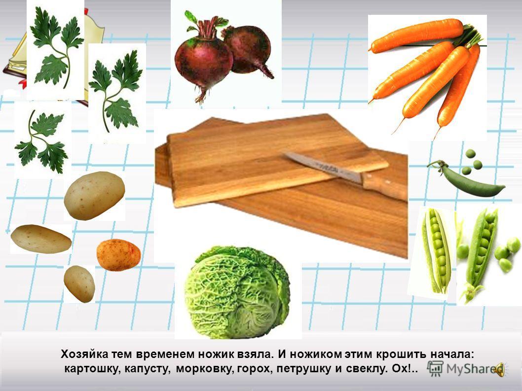 Вот овощи спор завели на столе, кто лучше, вкусней и нужней на земле: Картошка? Капуста? Морковка? Горох? Петрушка иль свекла? Ох!..