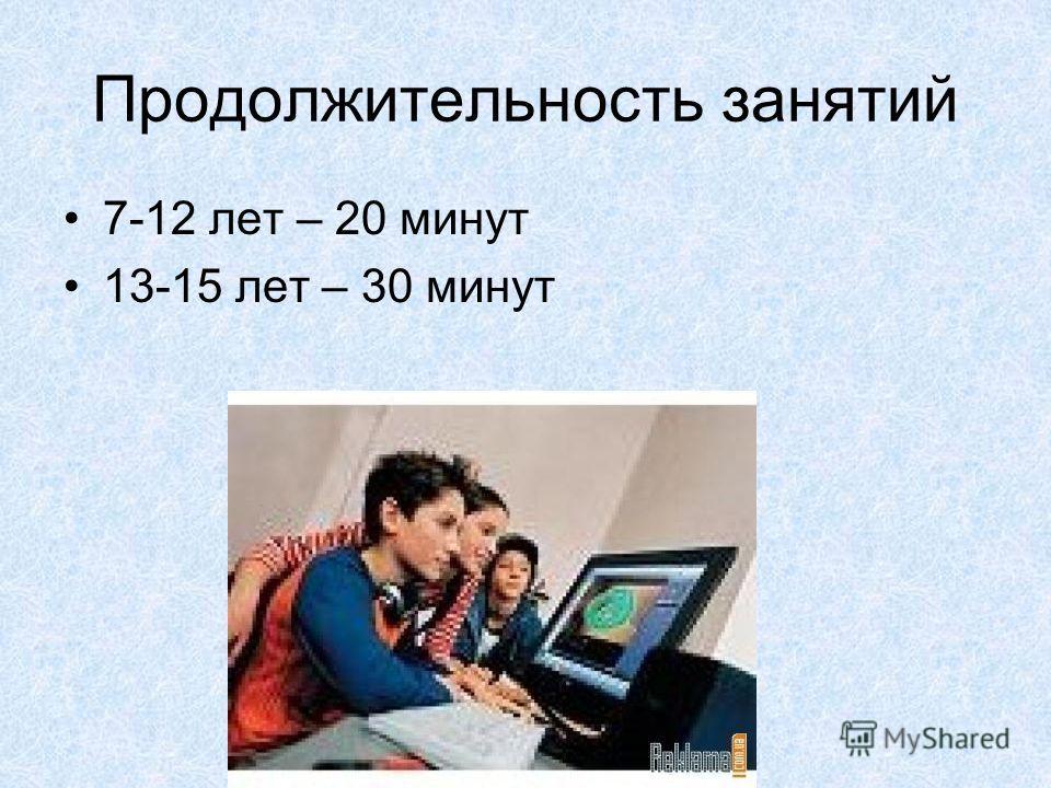 Продолжительность занятий 7-12 лет – 20 минут 13-15 лет – 30 минут