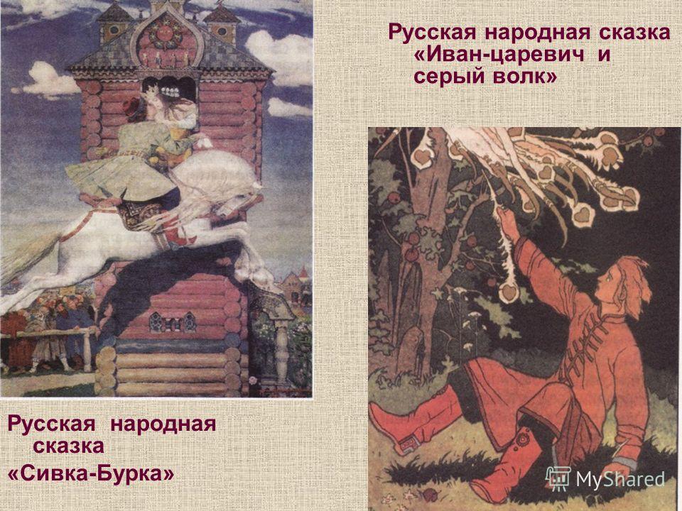 Русская народная сказка «Сивка-Бурка» Русская народная сказка «Иван-царевич и серый волк»