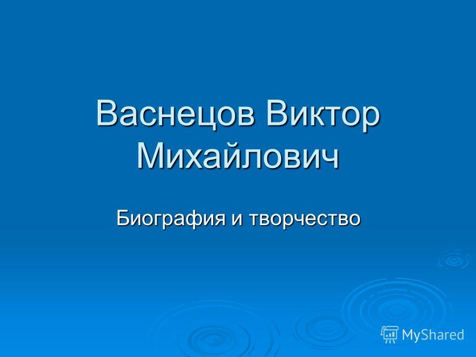 Васнецов Виктор Михайлович Биография и творчество