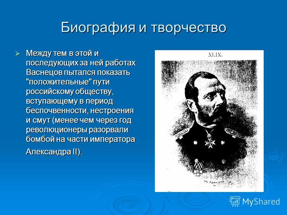 Биография и творчество Между тем в этой и последующих за ней работах Васнецов пытался показать