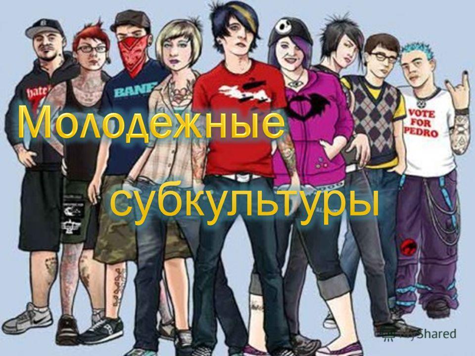 Рейверы / «Мы такие разные» (молодежные субкультуры ... | 720x960