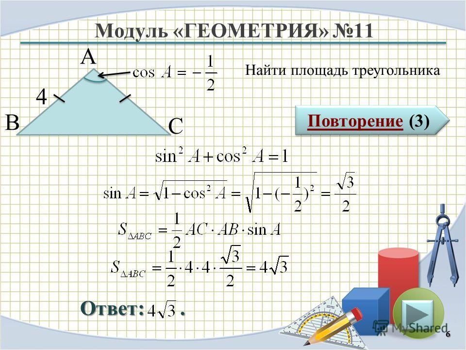 Модуль «ГЕОМЕТРИЯ» 11 Повторение (3) Повторение (3) Ответ:. Найти площадь треугольника 6 В А С 4