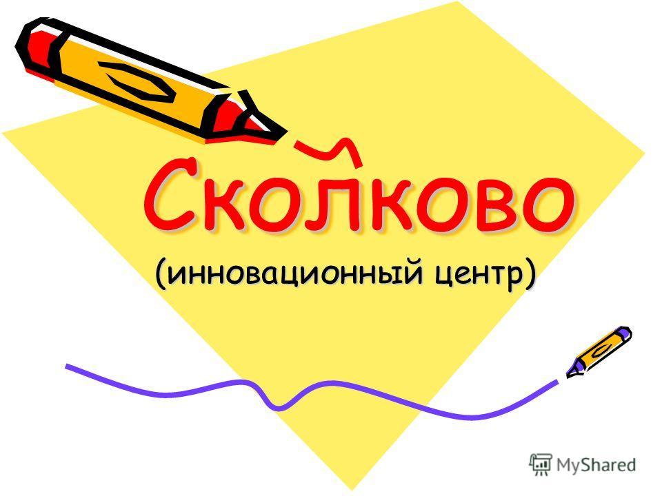 СколковоСколково (инновационный центр)