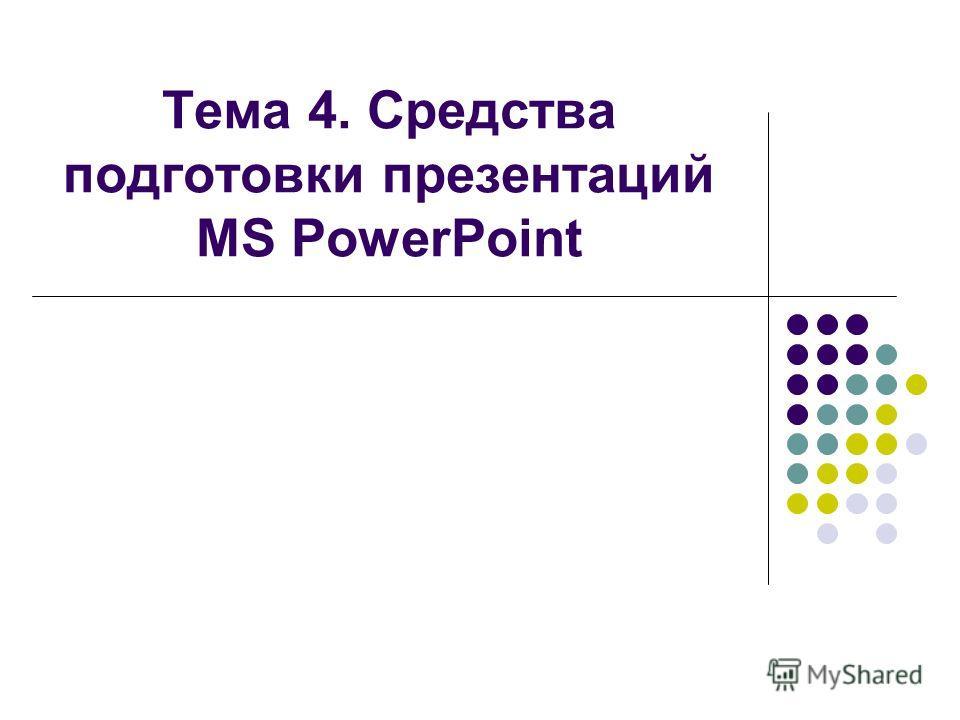 Тема 4. Средства подготовки презентаций MS PowerPoint