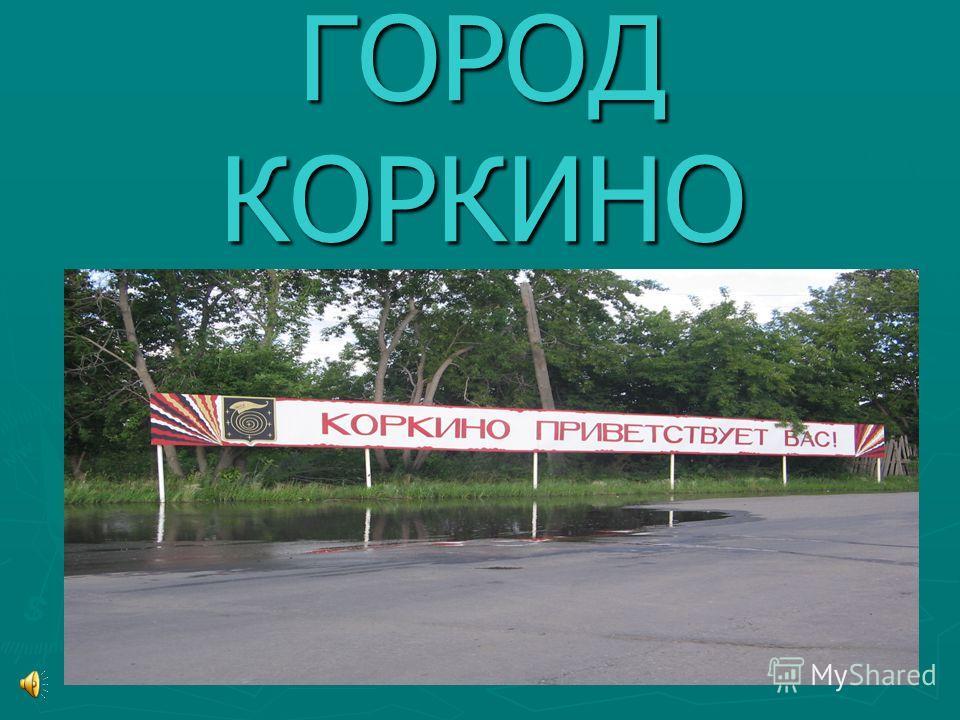 ГОРОД КОРКИНО