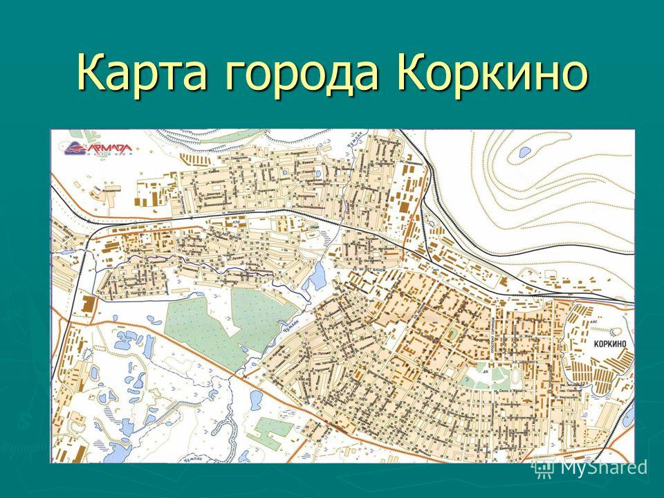 Карта города Коркино